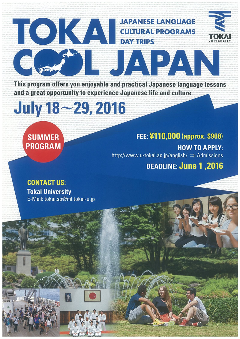 Tokai_Cool_Japan2_800
